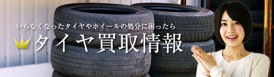 タイヤの高価買取情報